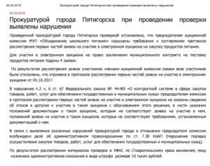 Штраф за нарушение требований к протоколу