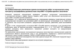 Штраф за изменение условий контракта