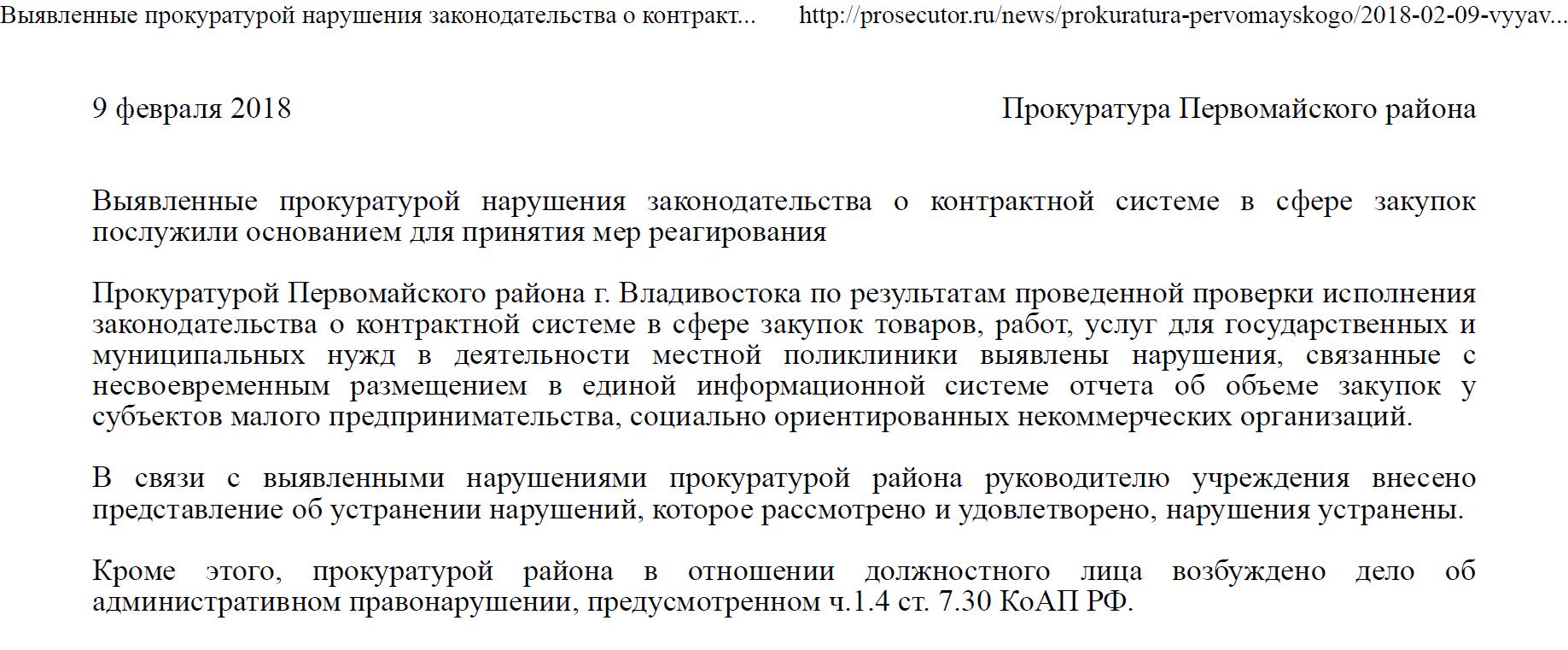 штраф за несвоевременный отчет о закупках у СМП