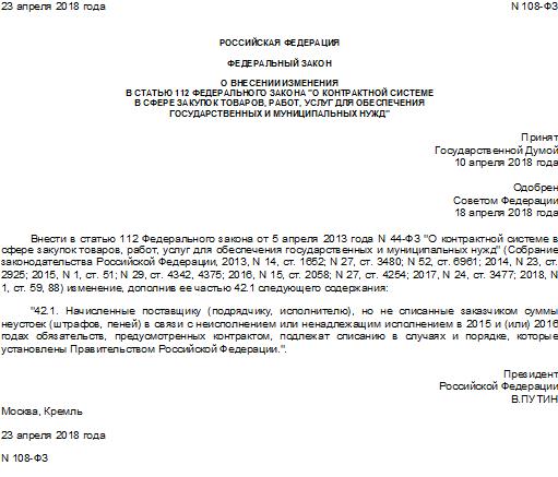 108-ФЗ о списании неустоек