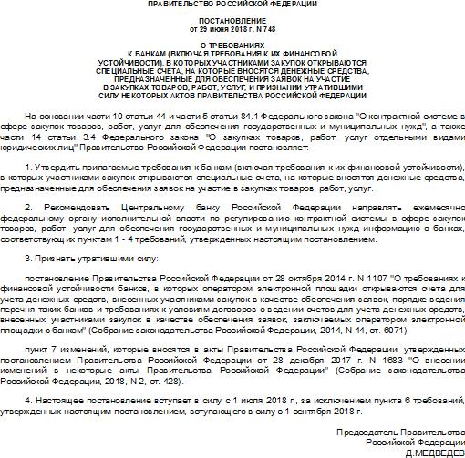 постановление № 748 от 25.06.2018