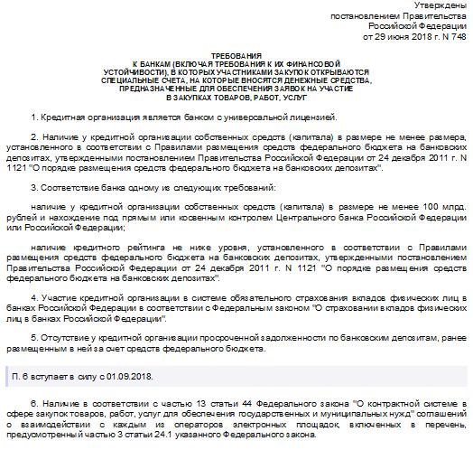 требования к банкам согласно постановлению № 748