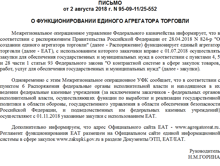 ЕАТ с 01-11-18