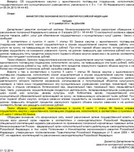 Письмо Минэкономразвития от 31.12.14 г. № Д28и-2896