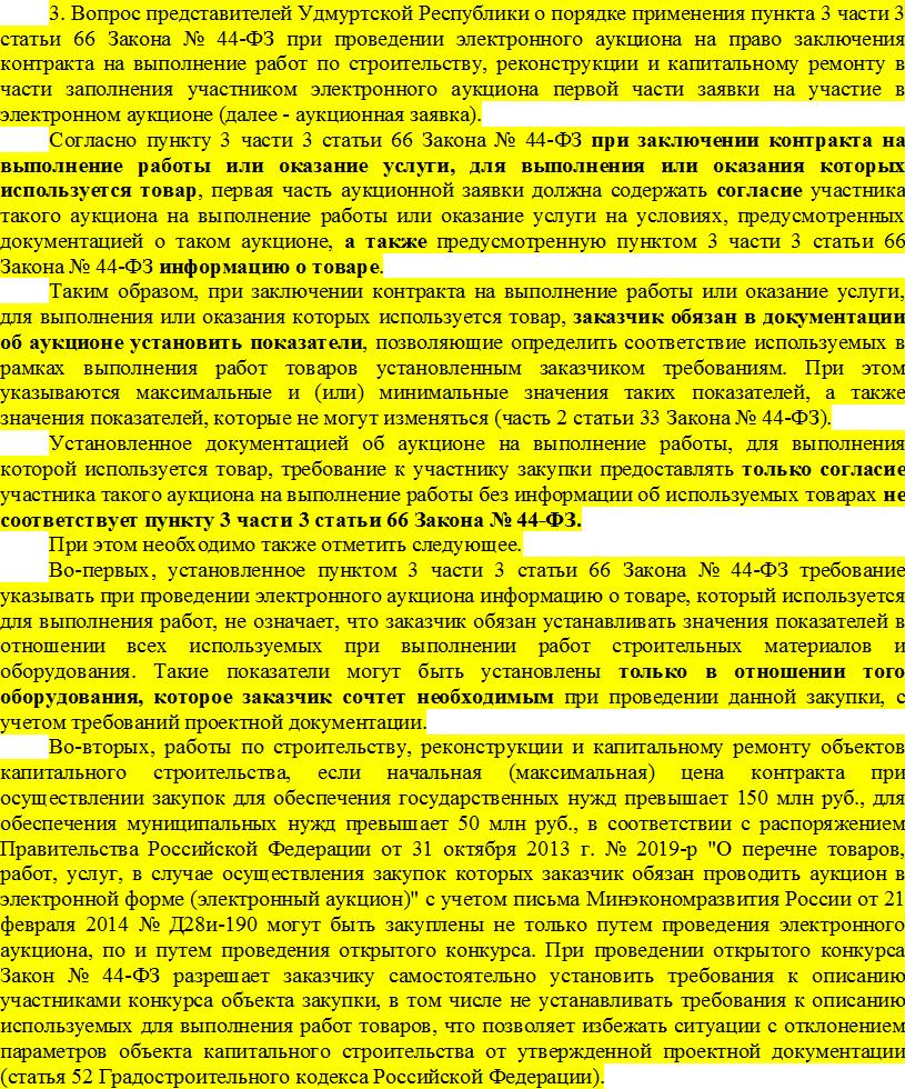 МЭР о требованиях к описанию работ