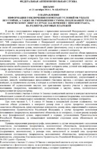 Письмо ФАС от 21.10.14 г. № АЦ/42516/14