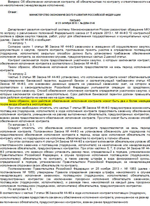Письмо МЭР от 23.10.15 г. № Д28и-3145