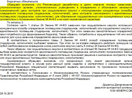 Письмо МЭР от 26.10.15 г. № ОГ-Д28-13651