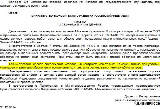 Письмо МЭР от 31.12.14 г. № Д28и-2864