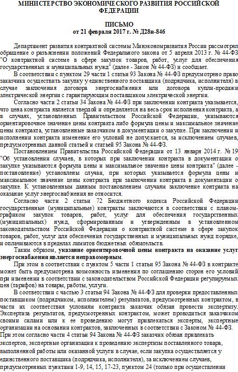 Письмо Минэкономразвития от 21.02.17г. №Д28и-846