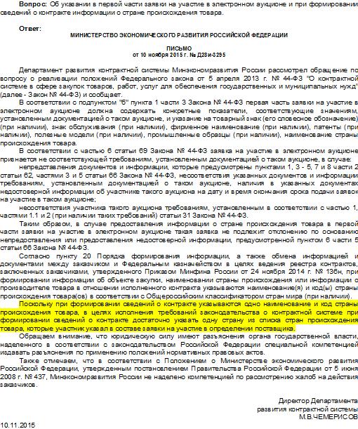 Письмо МЭР от 10.11.15 г. № Д28и-3295