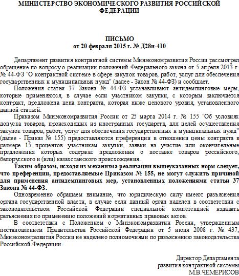 Письмо МЭР от 20.02.15 г. № Д28и-410
