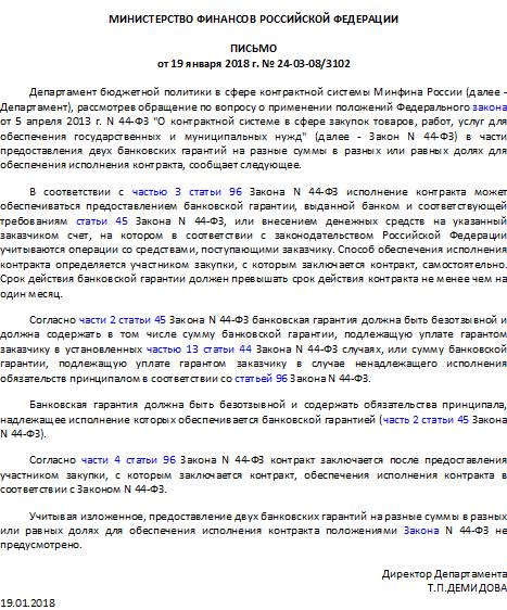 Письмо Минфина от 19.01.18 г. № 24-03-08/3102