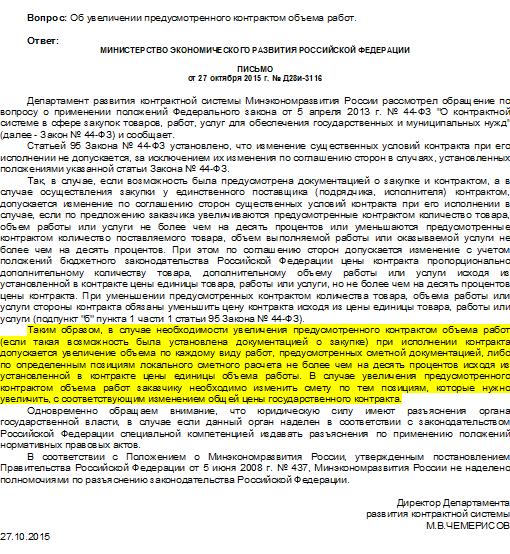 Письмо МЭР от 27.10.15 г. № Д28и-3116