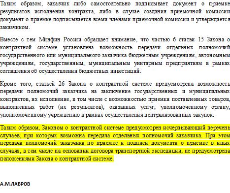 Письмо Минфина от 11.09.17 г. N 24-02-08/58553