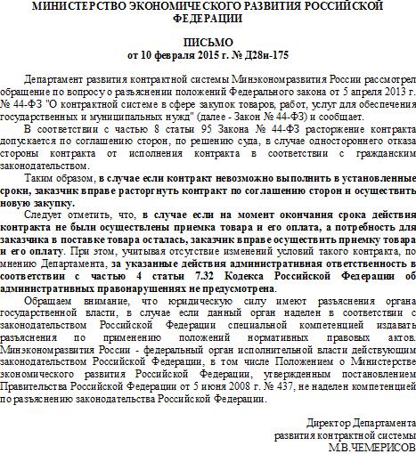 Письмо МЭР от 10.02.15 г. № Д28и-175