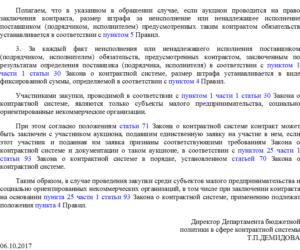 Письмо от 06.10.17 г. N 24-05-07/65542