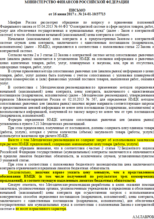 Письмо от 16.06.17 г. № 24-01-10/37713