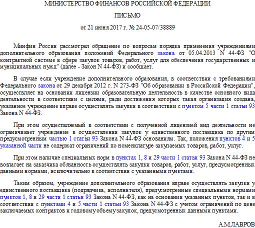 Письмо Минфина России от 21.06.17 г. № 24-05-07/38889
