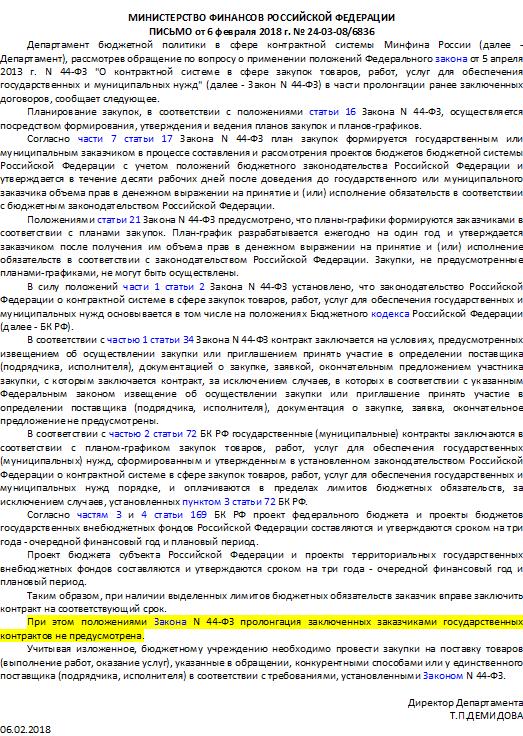 Письмо от 06.02.18 г. № 24-03-08/6836