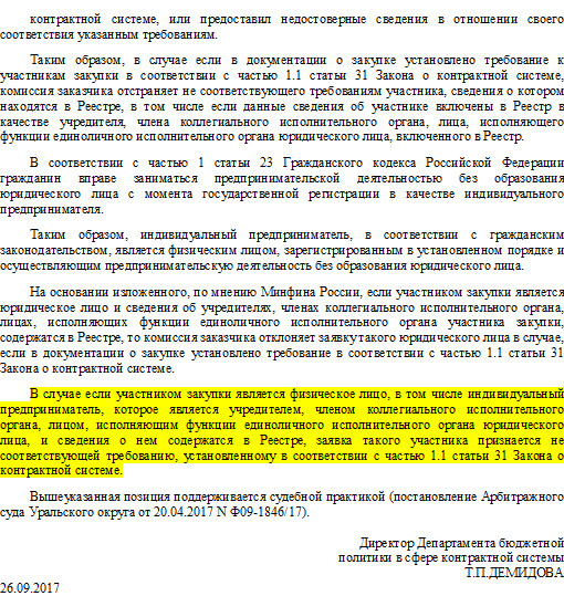 Когда ИП в РНП как учредитель (стр. 2)