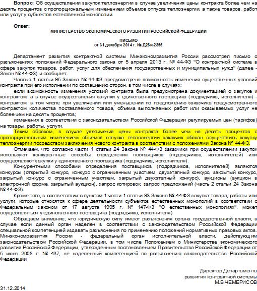 Письмо Минэкономразвития от 31.12.14 г. № Д28и-2895