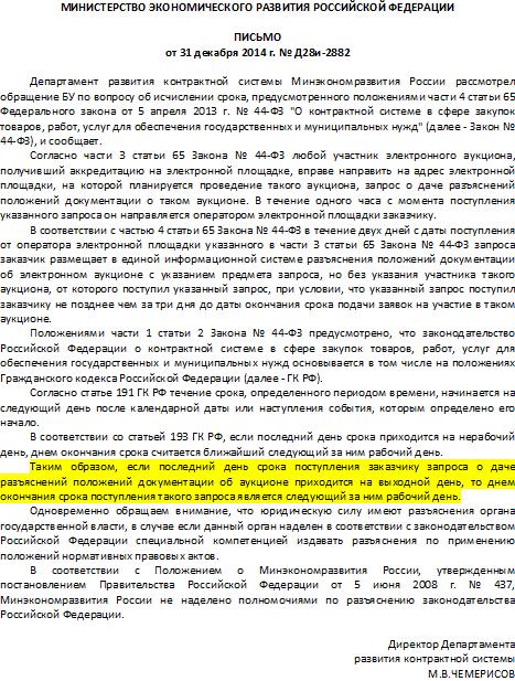Письмо МЭР от 31.12.14 г. № Д28и-2882