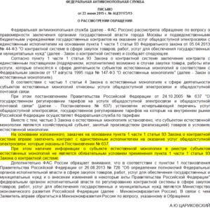 Письмо ФАС от 23.06.15 г. № АЦ/31173/15