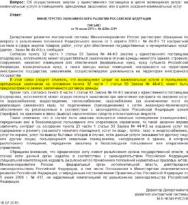 Письмо Минэкономразвития от 16 июля 2015 г. № Д28и-2211