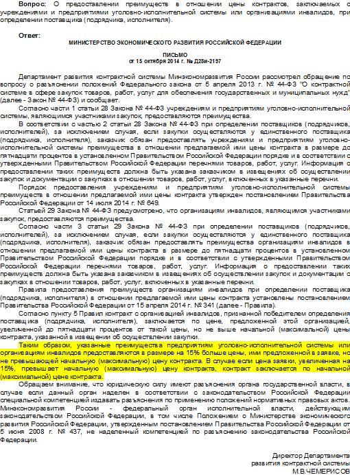 Письмо МЭР от 15.10.14 г. № Д28и-2197