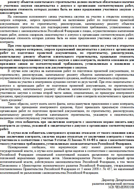 О предельной стоимости в СРО - 2 страница
