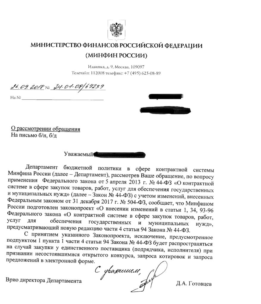 Письмо Минфина от 26.09.2018 № 24-01-08/69239