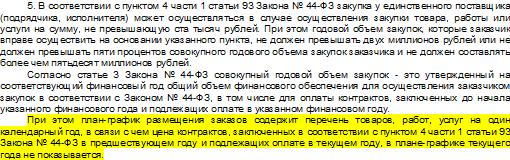 Письмо МЭР от 17.03.15 г. № Д28и-747