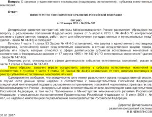 Письмо МЭР от 31.01.17 г. № Д28и-387