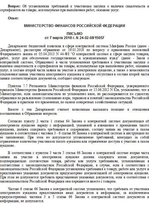 Письмо Минфина от 07.03.18 г. N 24-02-08/15057