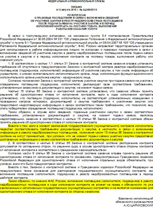 Письмо ФАС от 06.08.15 г. № АЦ/40483/15