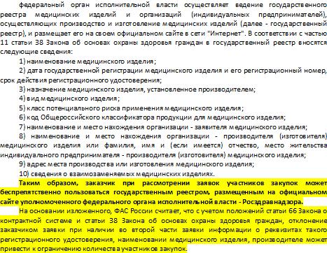 Письмо ФАС от 23 октября 2014 г. № АД/43043/14