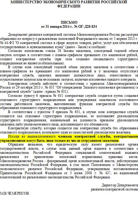 Письмо Минэкономразвития России от 31.01.14 г. № ОГ-Д28-834