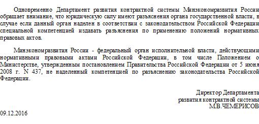 Письмо МЭР от 09.12.16 г. N ОГ-Д28-14820
