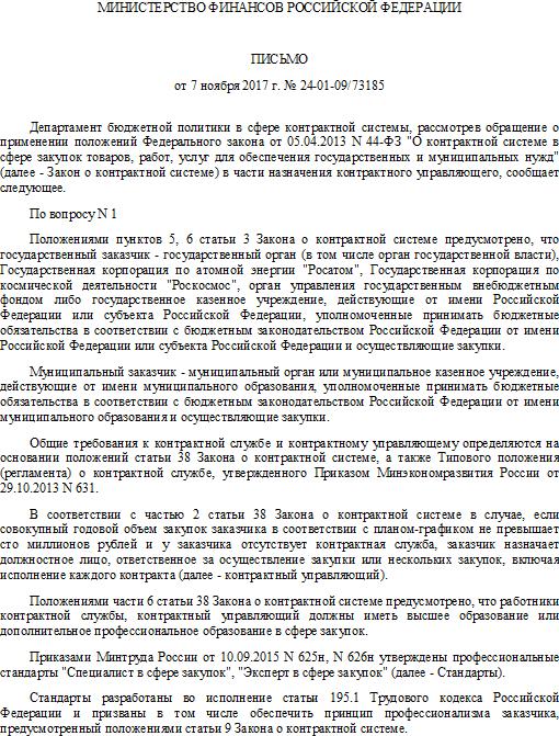 Письмо Минфина России от 07.11.17 г. № 24-01-09/73185