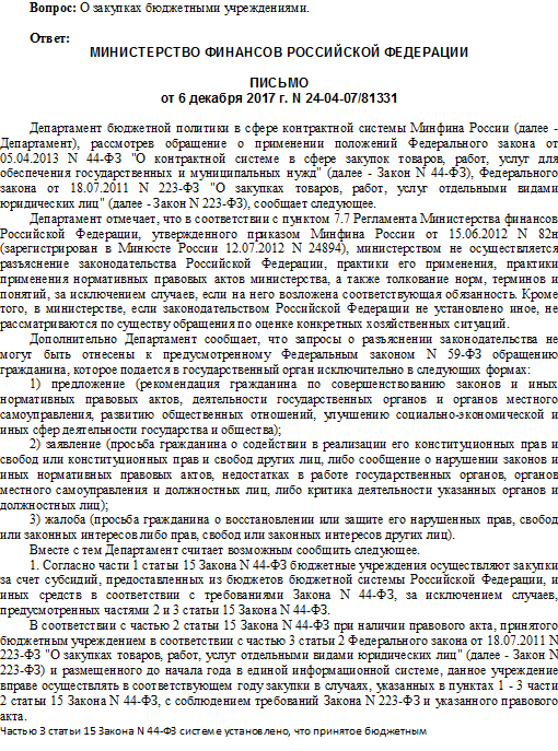 Письмо Минфина России от 06.12.17 г. N 24-04-07/81331