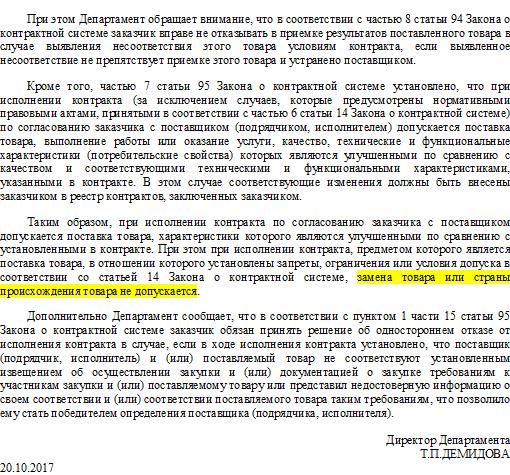 Письмо Минфина от 20.10.17 г. N 24-02-08/70126