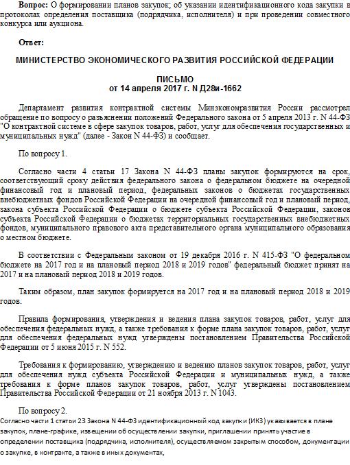 Письмо Минэкономразвития от 14.04.17 г. N Д28и-1662