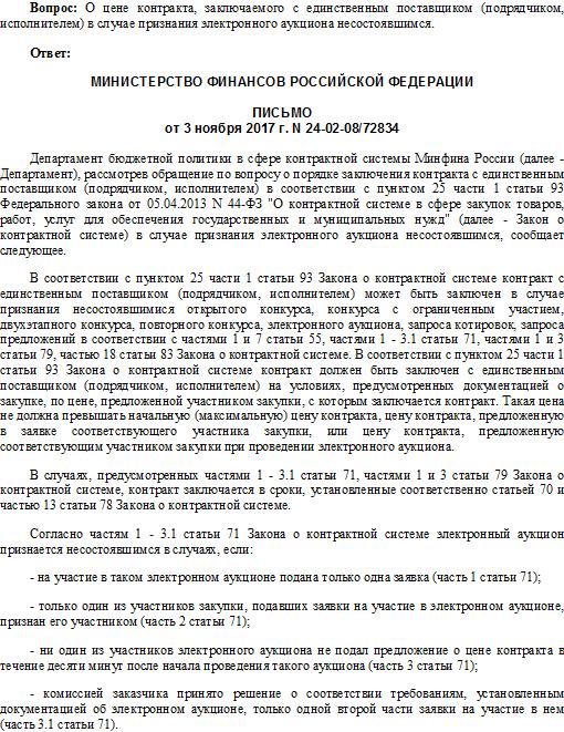 Письмо Минфина от 03.11.17 г. N 24-02-08/72834