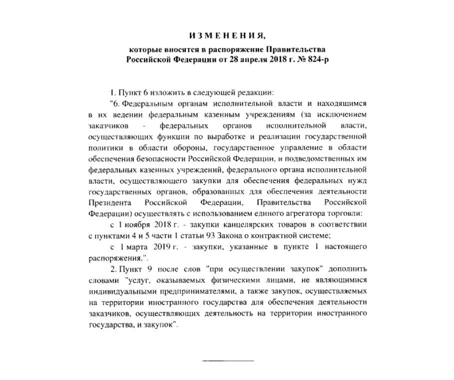 распоряжение Правительства РФ № 2326-р от 27.10.18