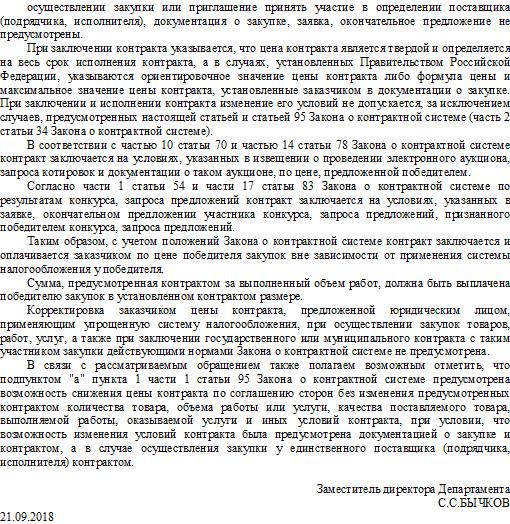 Письмо Минфина от 21.09.18 г. N 02-09-09/67738