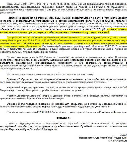 Определение ВС РФ от 26 июля 2018 г. N 303-ЭС18-10793
