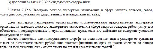 ст. 7.32.6