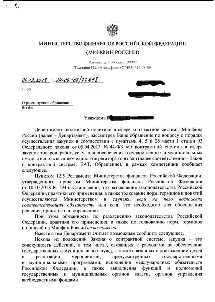 Письмо Минфина России от 06.12.18 г. № 24-05-08/88498