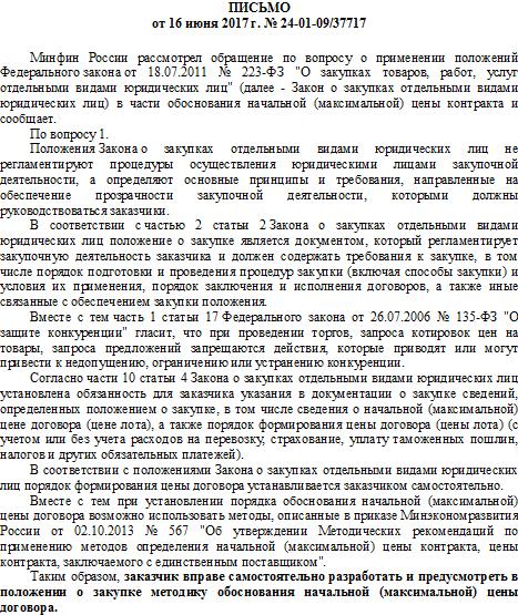Письмо МФ РФ от 16.06.17 г. № 24-01-09/37717
